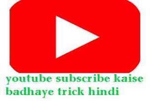 Youtube पर सब्सक्राइब कैसे बढ़ाएं