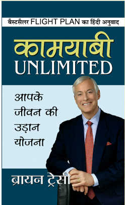 कामयाबी unlimited