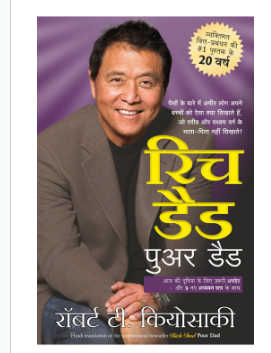 Rich Dad Poor Dad - 20th Anniversary Edition (Hindi) Paperback – 1 September 2002