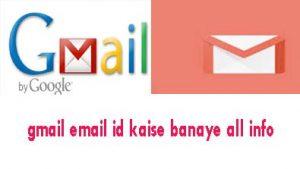 ईमेल क्या है? पासवर्ड भूलने पर क्या करें?