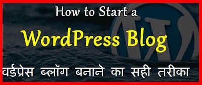 वर्डप्रेस पर ब्लॉग वेबसाइट कैसे बना सकते