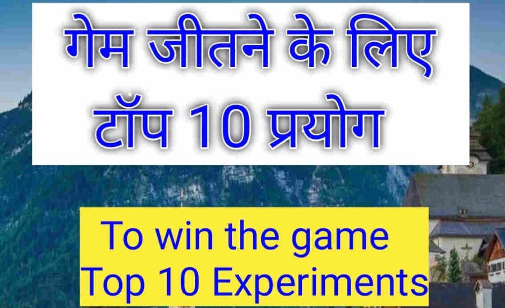 जीवन का गेम जीतने के लिए टॉप 10 प्रयोग आजमाए