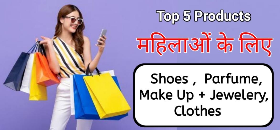Mahilayo davara kharide jne vale product